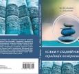 Іслам будує мости, а не руйнує їх: запрошуємо на презентацію книги Саіда Ісмагілова та Михайла Якубовича у Львові