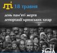 Згадаймо у своїх молитвах жертв депортації кримськотатарського народу!