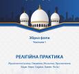 ДУМУ «Умма» затвердило збірку фатв: видання на стадії фінального опрацювання