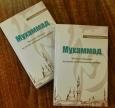 Первая украиноязычная биография пророка Мухаммада: ищите в библиотеках мечетей и ИКЦ ДУМУ «Умма»!