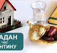Рамадан в карантине: ждите обновленных рекомендаций от Центра фетв и исследований!