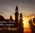 Піст у День Арафат — очищення від гріхів: постімо та годуймо тих, хто постив!
