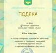 Университет поблагодарил руководителей «Уммы»