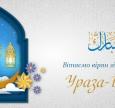 Вітаємо зі святом завершення посту в Рамадан!