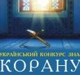Реєструйтеся для участи у XXI Всеукраїнському конкурсі Корану (14–15 листопада 2020 року)