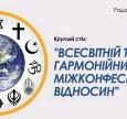 Програма заходів ВРРО з нагоди Всесвітнього тижня міжконфесійної гармонії