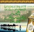 Духовное управление мусульман Украины «УММА» поздравляет всех мусульман Украины с наступлением нового 1434 года Хиджры!