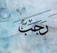 Раджаб: наближення до Рамадану