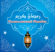 Про Рамадан