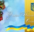 24-та річниця незалежності України.  Свобода — найдорожче.