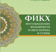 Книга «Фікг мусульманських меншин у світлі Корану та Сунни» — тепер у друкованому вигляді