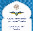 Розвиток ідей «Хартії»: українські мусульмани підпишуть «Соціальну концепцію мусульман України»