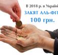 Розмір закят аль-фітр у 2018 році становить 100 гривень