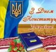 З Днем Конституції нас, українці!