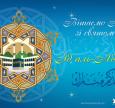Вітаємо зі святом Ід аль-Адха (Курбан-байрам)!