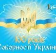 Вітання з сотою річницею Соборності України!