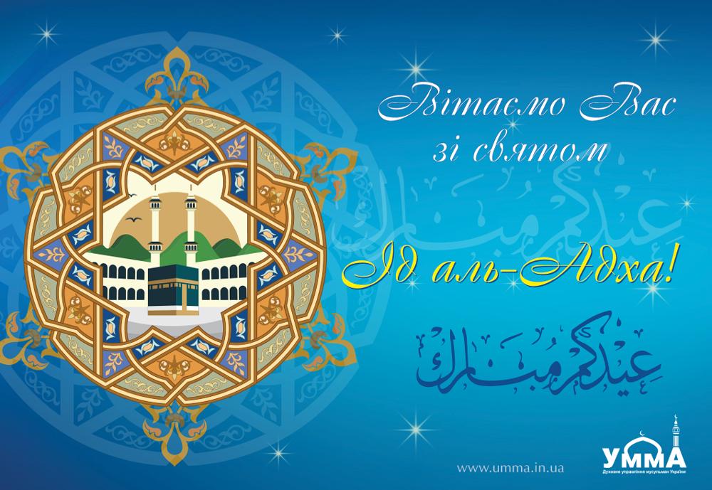 Зеленський привітав мусульман України зі святом Курбан-байрам - Цензор.НЕТ 1584